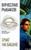 Очаг на башне - Рыбаков Вячеслав Михайлович