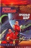 Пробный шар - Рыбаков Вячеслав Михайлович