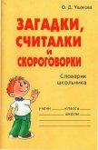 Загадки, считалки и скороговорки - Ушакова Ольга Дмитриевна