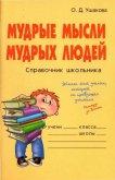 Мудрые мысли мудрых людей - Ушакова Ольга Дмитриевна