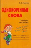 Однокоренные слова - Ушакова Ольга Дмитриевна
