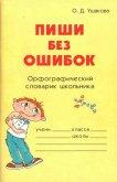 Пиши без ошибок - Ушакова Ольга Дмитриевна