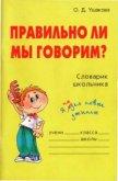Правильно ли мы говорим - Ушакова Ольга Дмитриевна