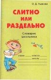 Слитно или раздельно - Ушакова Ольга Дмитриевна