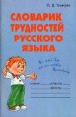 Словарик трудностей русского языка - Ушакова Ольга Дмитриевна