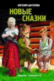 Новые сказки - Цаголова Евгения Ивановна