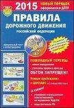 Правила дорожного движения РФ 2015 год - Коллектив авторов