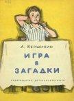 Игра в загадки - Вершинин Лев Александрович