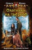 Охотники на тъёрнов - Куно Ольга