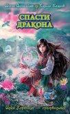 Спасти дракона - Волынская Илона