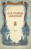 Для родины любимой! (Стихи и рассказы) - Полевой Борис Николаевич