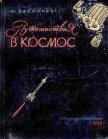 Путешествия в космос - Васильев Михаил