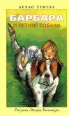 Барбара и летние собаки - Тунгал Леэло Феликсовна