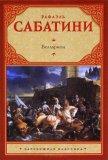 Белларион - Sabatini Rafael