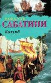 Колумб - Sabatini Rafael