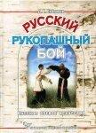 Русский рукопашный бой - Скогорев Дмитрий Викторович