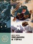 Поединок в горах - Смирнов Виктор Васильевич
