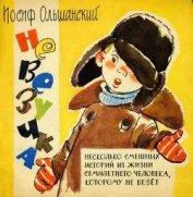 Невезучка - Ольшанский Иосиф Григорьевич