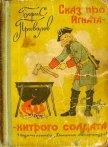 Сказ про Игната - хитрого солдата (с иллюстрациями) - Привалов Борис Авксентьевич