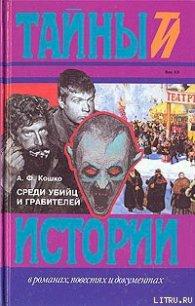 Среди убийц и грабителей - Кошко Аркадий Францевич