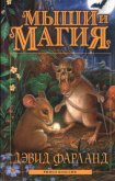 Мыши и магия - Фарланд Дэвид
