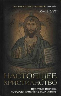 Настоящее христианство - Райт Том