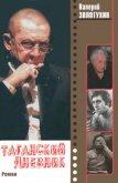 Таганский дневник. Книга 2 - Золотухин Валерий Сергеевич