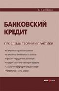 Банковский кредит. Проблемы теории и практики - Соломин С. К.