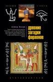 Древние загадки фараонов - Фахри Ахмед
