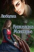 "Анжелика Монсорье (СИ) - ""Любимка"""