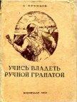 Учись владеть ручной гранатой - Прунцов Василий Васильевич