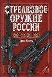 Стрелковое оружие России. Новые модели - Катшоу Чарли