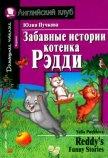 Забавные истории котенка Рэдди - Пучкова Юлия Яковлевна