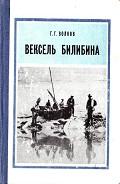 Вексель Билибина - Волков Герман Григорьевич