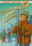 Синие лыжи с белой полосой - Гавриленко Алексей Евгеньевич