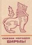 Сказки народов Бирмы - Автор неизвестен