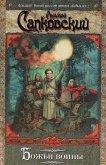 Божьи воины - Сапковский Анджей