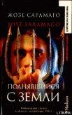 Поднявшийся с земли - Сарамаго Жозе