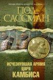 Исчезнувшая армия царя Камбиса - Сассман Пол