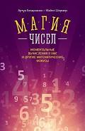 Магия чисел. Ментальные вычисления в уме и другие математические фокусы - Шермер Майкл