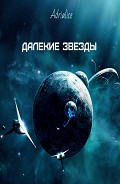 "Далекие звезды (СИ) - ""Adrialice"""