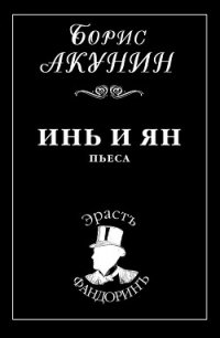 Инь и Ян - Акунин Борис