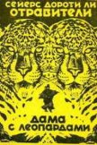 Дама с леопардами - Сэйерс Дороти Ли