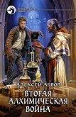 Вторая алхимическая война - Абвов Алексей Сергеевич