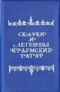 Сказки и легенды крымских татар - Зарубин В. Г.