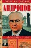 Андропов. 7 тайн генсека с Лубянки - Семанов Сергей Николаевич