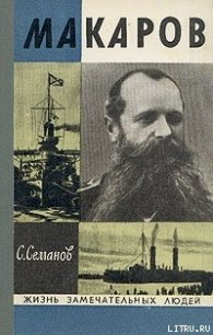 Макаров - Семанов Сергей Николаевич