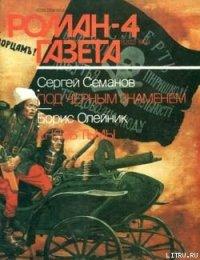 Под черным знаменем - Семанов Сергей Николаевич