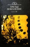 Третье поколение (сборник) - Евдокимов Леонид