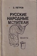 Русские народные мстители - Петров З.